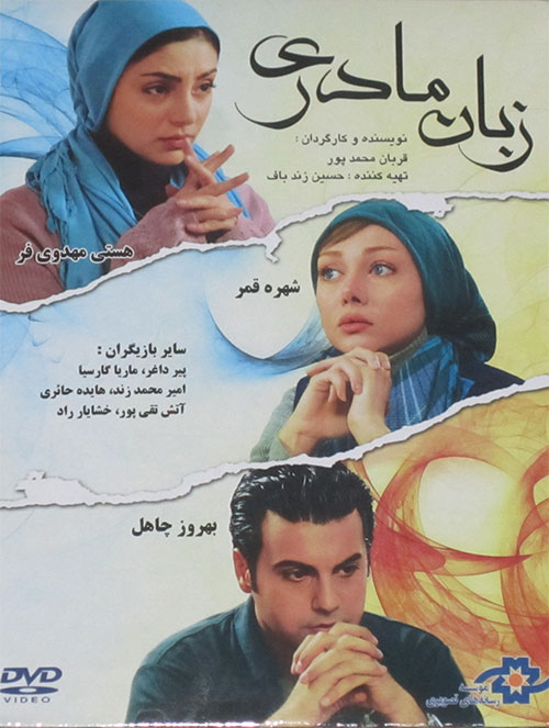 فیلم زبان مادری