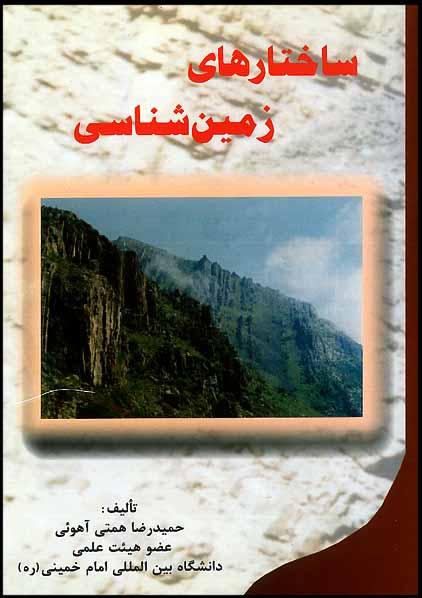 کتاب ساختارهای زمین شناسی