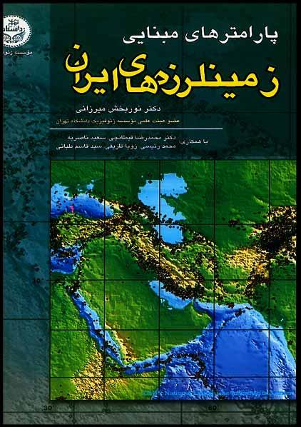 پارامترهای زمین لرزه های ایران