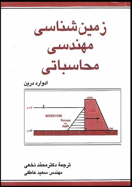 کتاب زمین شناسی مهندسی محاسباتی