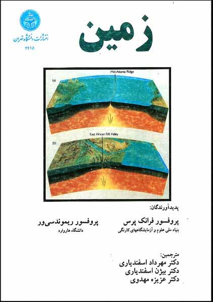 کتاب زمین شناسی فروشگاه کتابفروشی