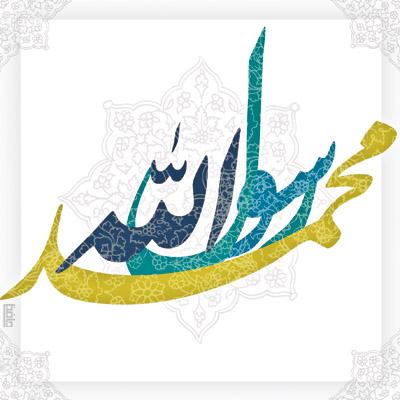 سرود ميلاد رسول اكرم - 11