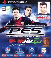 بازی PES 2014 با گزارش عادل فردوسی پور + لیگ برتر 93-92 برای پلی استیشن 2