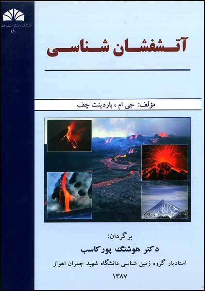 کتاب آتشفشان شناسی