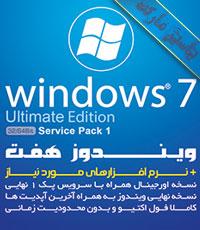ویندوز هفت نسخه نهایی | 7 Ultimate Edition SP1 + نرم افزار های مورد نیاز