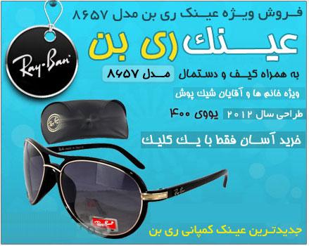 خرید اینترنتی و پستی عینک ریبن مدل 8657 کت