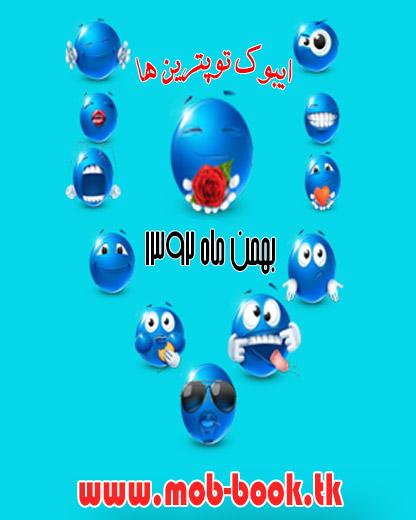 ایبوک توپترینها نسخه ی بهمن ماه 92 - موب بوک