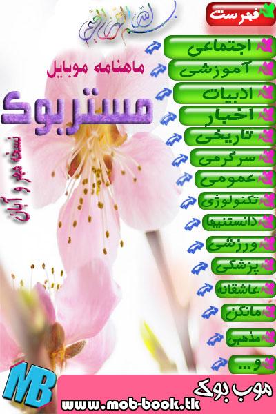 مستربوک نسخه ی مهر و آبان - موب بوک