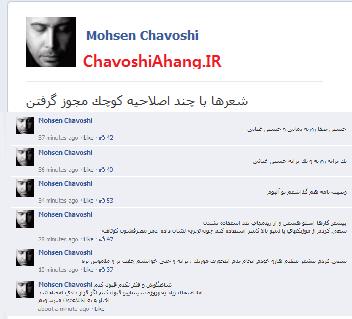 صحبتهای جدید محسن چاوشی
