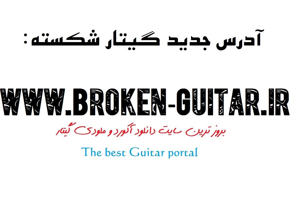 گیتار شکسته