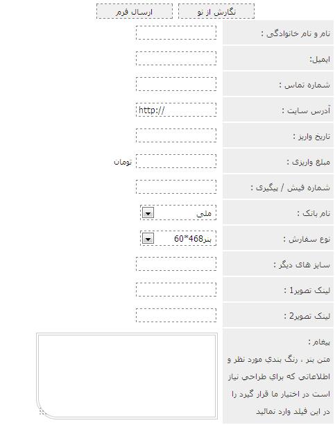کد فرم سفارش