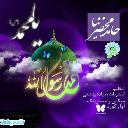 دانلود کنید| آهنگ شنیدنی یا محمد(ص) از حامد محضرنیا