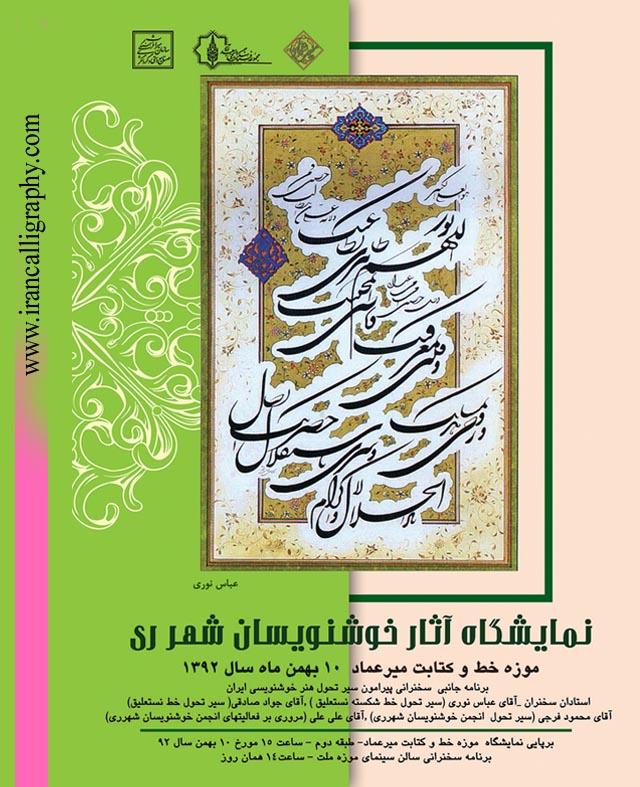 نمایشگاه آثار خوشنویسان شهرری