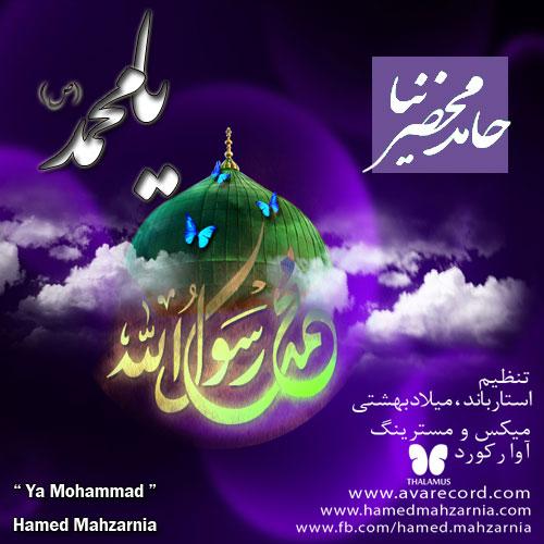 Hamed Mahzar Nia - Ya Rasoolallah