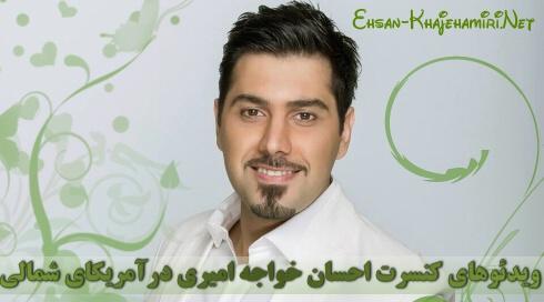 ویدئوهای  کنسرت احسان خواجه امیری در آمریکای شمالی -  ژانویه 2014