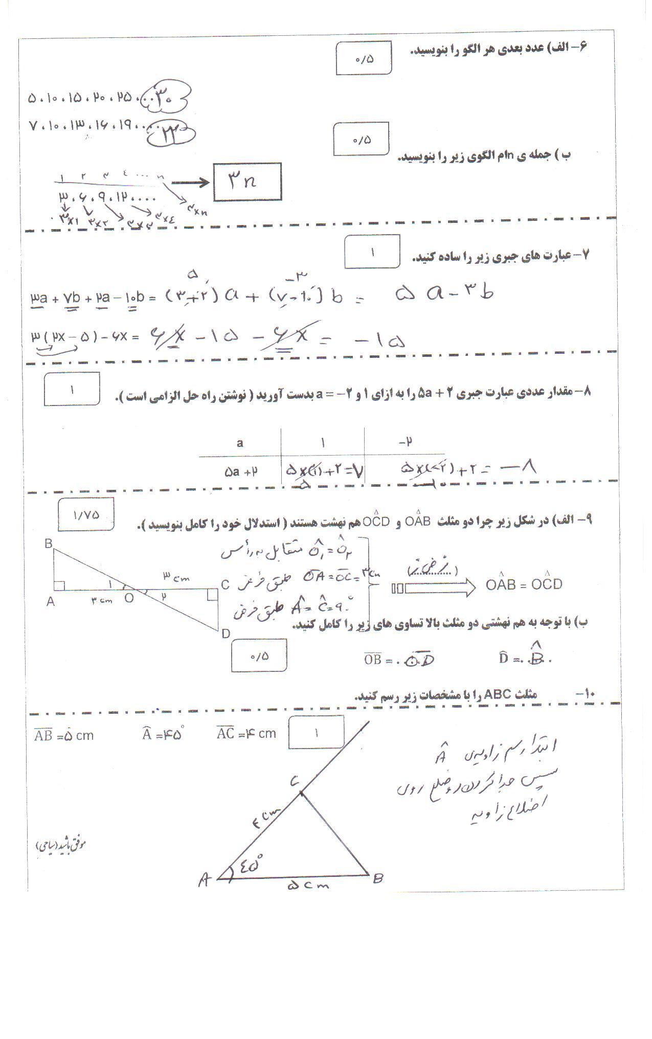 نمونه سوالات علوم ششم با جواب دانلود نمونه سوالات فارسی هشتم نوبت دوم - Bing images