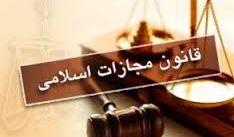 قانون جدید مجازات اسلامی
