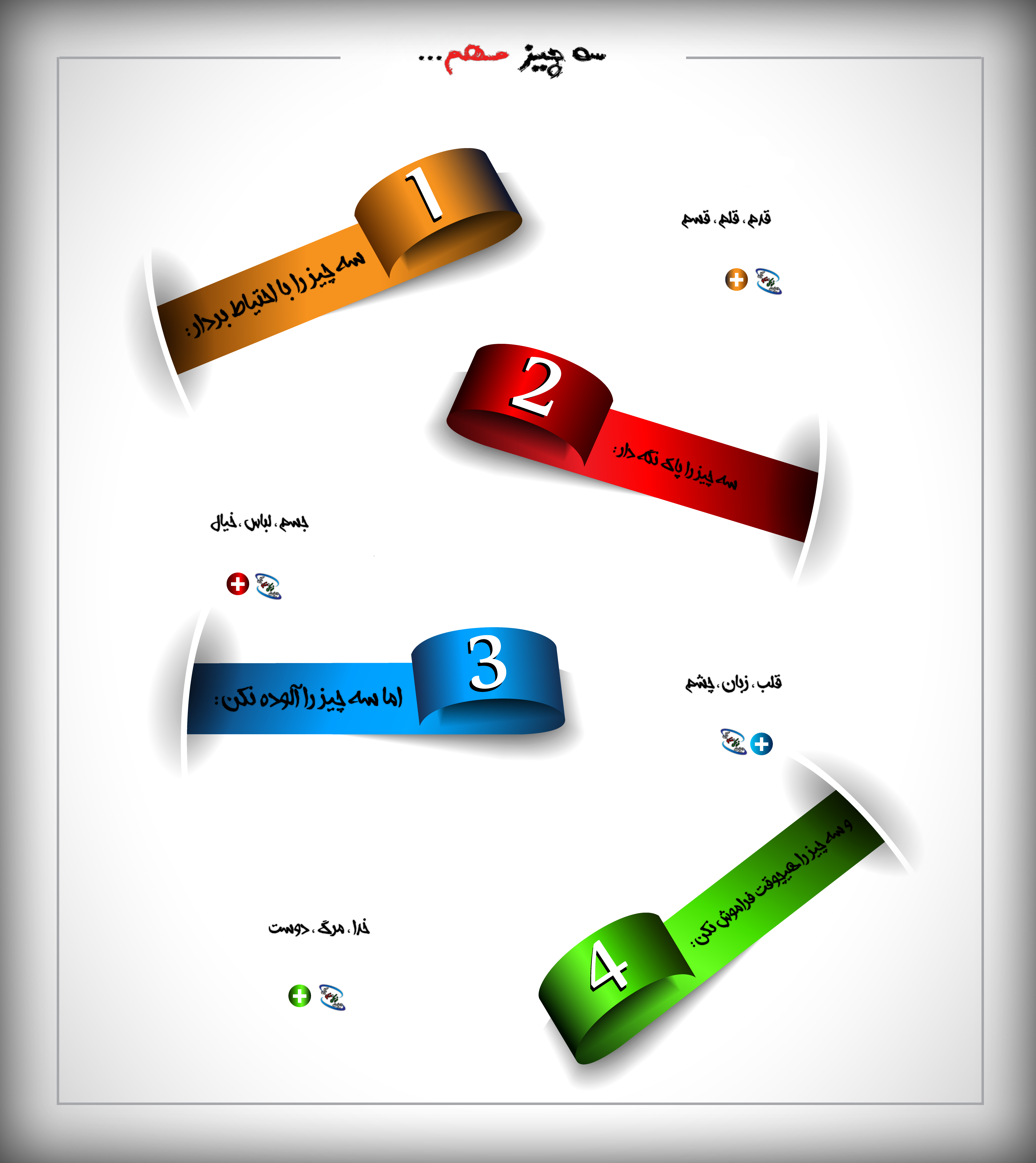 http://s5.picofile.com/file/8109903584/%D8%B3%D9%87_%DA%86%DB%8C%D8%B2_%D9%85%D9%80%D9%87%D9%85_.png