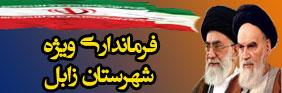 سایت فرمانداری زابل