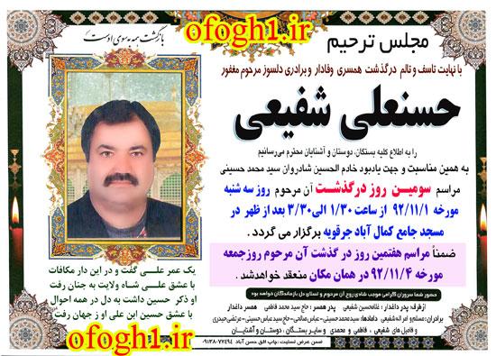 مرحوم حسنعلی شفیعی