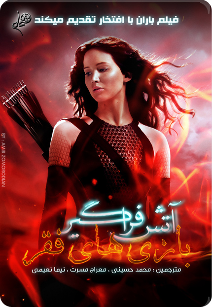 Game Of Fire دانلود فیلم The Hunger Games: Catching Fire 2013