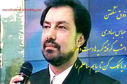 عباس بهادری