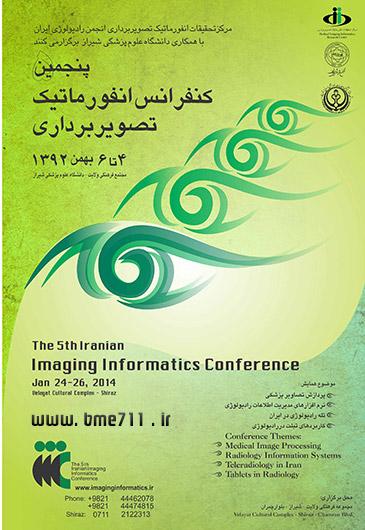 برگزاری پنجمین کنگره انفورماتیک تصویربرداری ایران در شیراز