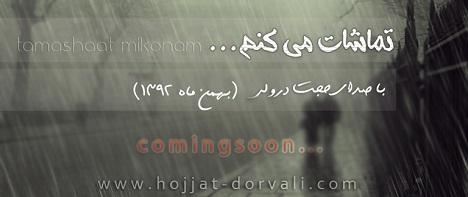 Hojjat Dorvali - Tamashaat Mikonam Coming Soon