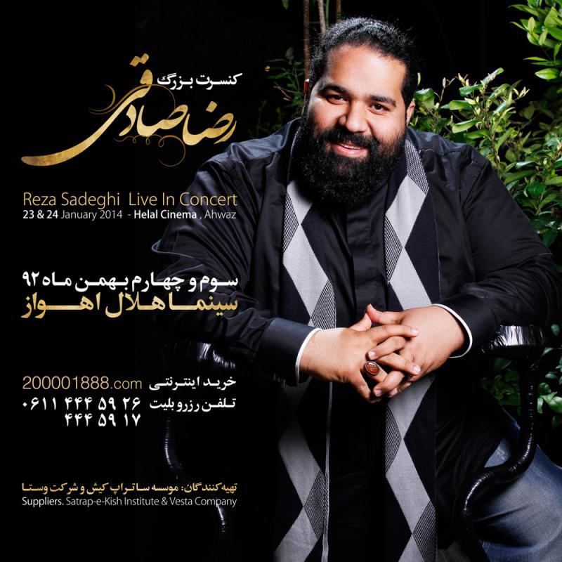 کنسرت رضا صادقی - اهواز