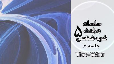 http://s5.picofile.com/file/8110003192/Gharbshenasi5.jpg