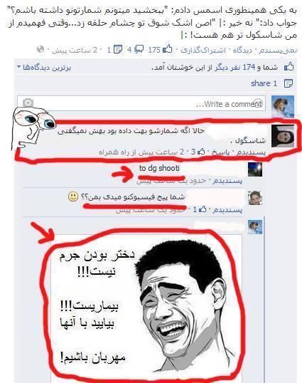 http://s5.picofile.com/file/8110025668/ye_poste_LOL_darbareye_dokhtar_fb4fun_blogfa_com_.jpg