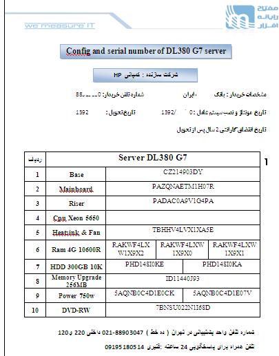 1qa - نمايندگي, اچپي,  dl380g9, server, hp, سرور, سرور hp, hp سرور, G9, سرورML310,