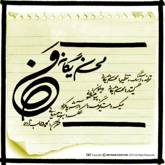 آهنگ جدید محسن یگانه به نام من