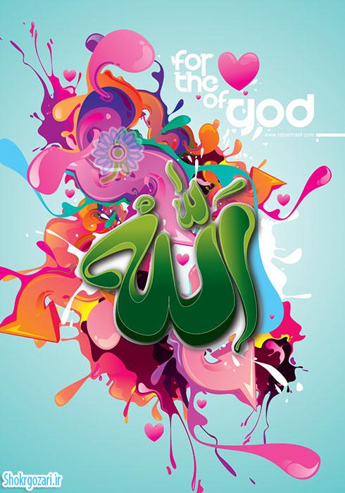 LOVE_of_ALLAH_عشق به خدا_طرح گرافیکی