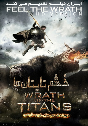 http://s5.picofile.com/file/8110224784/wrath_of_titans_350_2.jpg