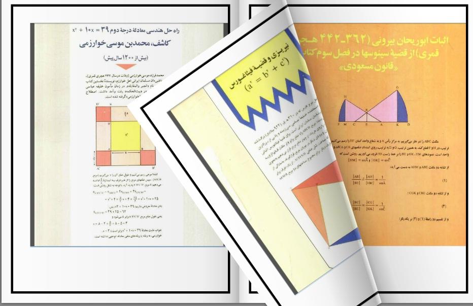 سهم ایرانیان درعلم ارزشمند ریاضی
