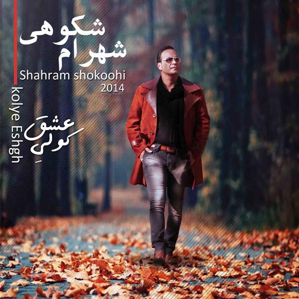 Shahram Shokoohi – Kolye Eshgh