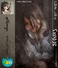 رمان عروسک