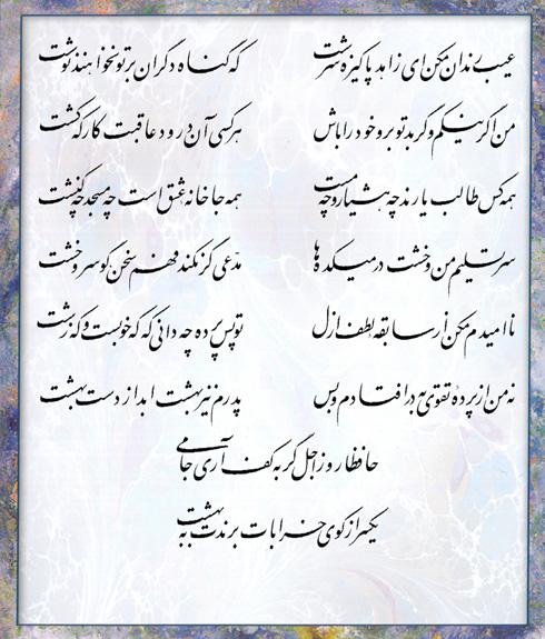 عید قربان حافظ