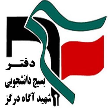 وبسایت دفتر بسیج دانشجویی شهید اگاه درگز