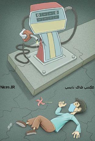 کاریکاتور بنزین