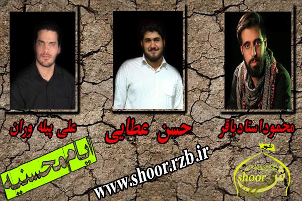 حسن عطایی و محموداستادباقر و علی پیله وران