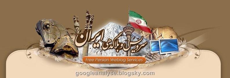 سرویس وبلاگ دهی ایران
