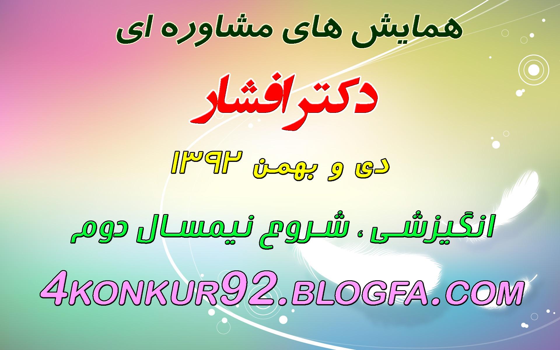 همایش دکتر افشار| www.4konkur92.blogfa.com