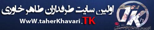 وبسایت هواداران طاهر خاوری