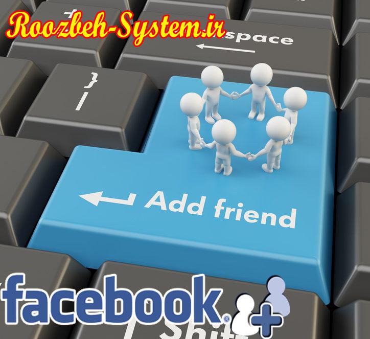 ترفند فیسبوک:add کردن لیست دوستان در گروه با یک کلیک