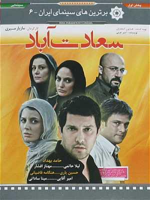 دانلود فیلم ایرانی سعادت آباد
