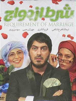 دانلود فیلم ایرانی شرط ازدواج