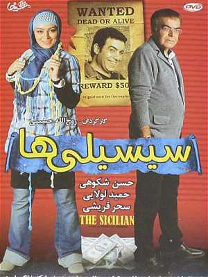 دانلود فیلم ایرانی سیسیلی ها
