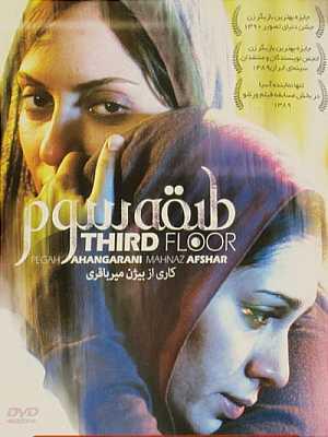 دانلود فیلم ایرانی طبقه سوم